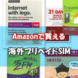 アメリカ・グアム・ハワイ・欧州・中国・タイ…日本Amazonで買える海外旅行用の世界プリペイドSIMカードまとめ