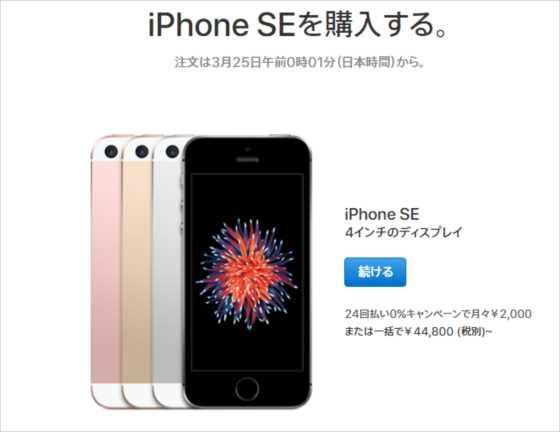 3月25日午前0時01分よりiPhoneSE32GB(新モデル)が¥44,800 (税別)でAppleストアより発売開始