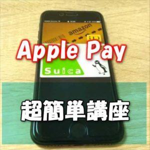 【iPhone】今更聞けないApple Pay(アップルペイ)超簡単使い方講座!何が便利?何ができるの?