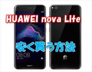 品薄状態の「Huawei Nova Lite」を格安スマホ(MVNO)と契約しないで格安に購入する方法【Etoren】