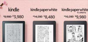 Amazon『春のタイムセール祭り』でKindle各種が最大55%オフ!Ankerモバイルバッテリーが大幅割引ほか