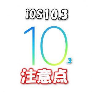 【iOS10.3】ちょっと待って!慌ててアップデートすると危険!?新機能と注意すべき変更点リストまとめ