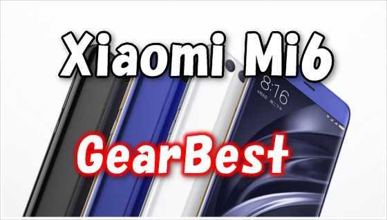 【GearBest】早くもXiaomi Mi6プレセールスタート!本日の目玉クーポンコード一覧