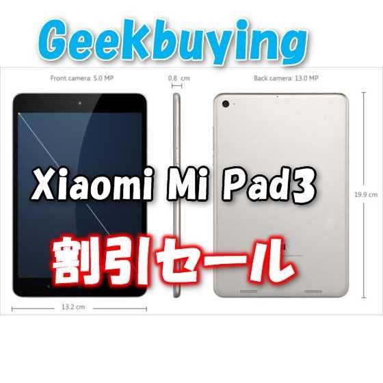 ついに発売された『GPD WIN アルミシェル版』やiPadクローンと話題の新製品『Xiaomi Mi Pad3』の割引クーポン【Geekbuying】