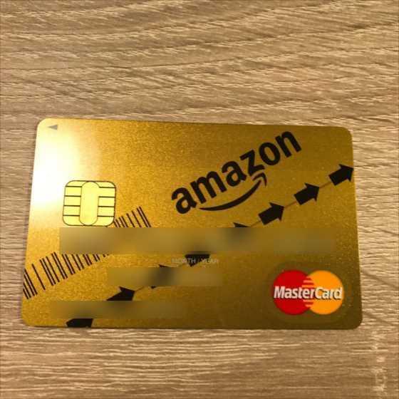 年会費実質420円のゴールドカード!Amazon ヘビーユーザーはお得?『Amazon MasterCard』を持って分った注意点と加入方法まとめ【レビュー】