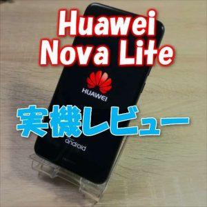 【実機レビュー】最高コスパと話題のミドルレンジスマホ「Huawei Nova Lite(PRA-LX2)」の実力チェック