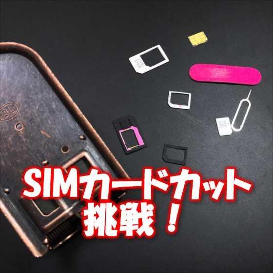 禁断のSIMカードカッター(パンチ)でMicroSimをNanoSIMにサイズ変更カットに挑戦!