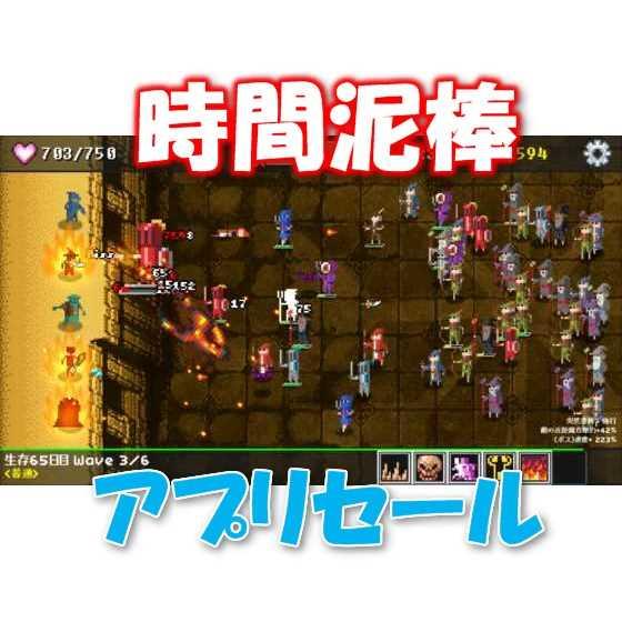 【iOS/Android】激ハマり時間泥棒!として話題のゲームアプリ「ダンジョン守り: 勇者の侵攻」がセール中【序盤攻略あり】