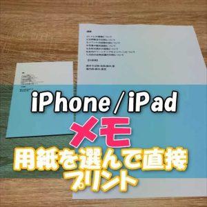 【iPhone/iPad】標準のメモアプリの内容を用紙を選択して直接プリンターで印刷する裏ワザ