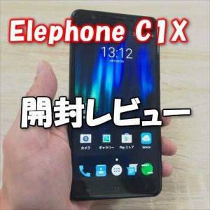 1万円で買える超級コスパの5.5インチ画面のスマートホン『Elephone C1X』 【実機レビュー】