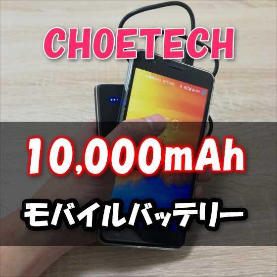 ポケットに入る超極薄10,000mAh大容量モバイルバッテリー『CHOETECH  B620』【レビュー】