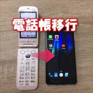 【iPhone/Android】携帯電話(ガラケー)からスマートホンに電話帳・連絡先を移行する方法【MVNOユーザ必須】