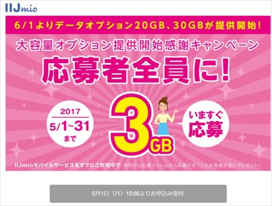 「IIJmio」20GB/30GBの大容量データオプション受付開始!応募者全員にデータ容量を3GBプレゼント