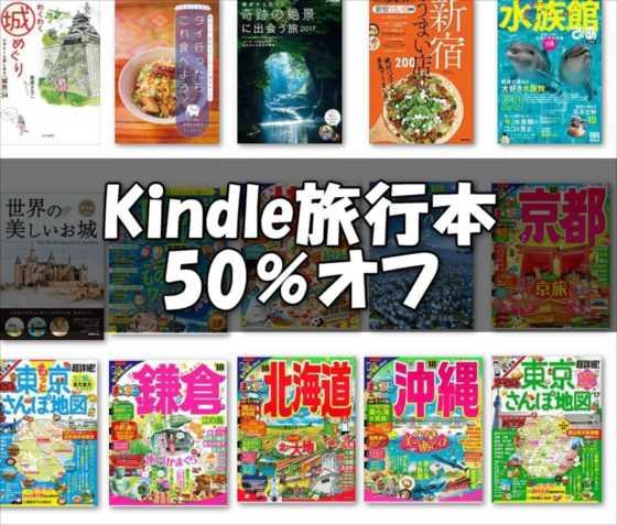 GWにお勧め!大量のKindle旅行本が50%OFFセール実施中