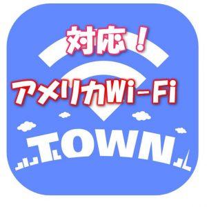 無料Wifi自動接続アプリ『タウンWIFI 』がアメリカ100万スポットに対応!ハワイ(ワイキキ)辺りはシームレス状態?