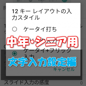 【Android】老眼の中年・シニアにスマートホンを渡すときの文字入力・システム設定編