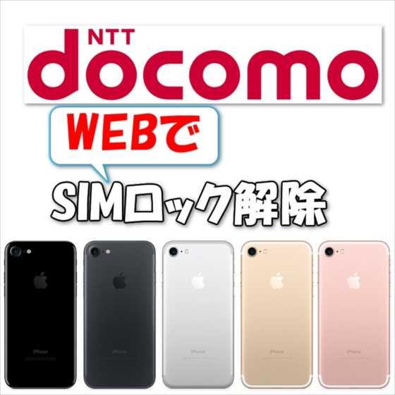 【ドコモ】契約後6ヶ月経ったiPhone・スマホをWEB上から無料・短時間でSIMロック解除する方法