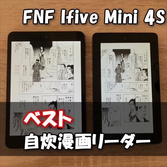 Kindle Fire読書卒業!アスペクト比4:3の7.9インチタブは自炊コミック・雑誌に最適なブックリーダー『FNF Ifive Mini 4S』【性能レビュー編】
