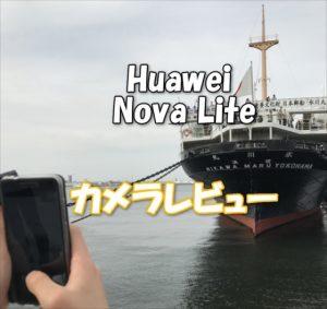 【レビュー】「Huawei Nova Lite(PRA-LX2)」で写真を撮りまくってカメラ性能チェック