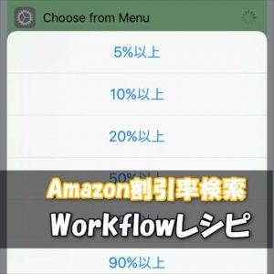 【iPhone】90%オフ検索可能!Amazonで検索結果やカテゴリー内から割引率を指定して商品検索する方法【Workflowレシピ】