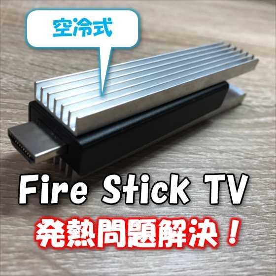 FIRE TV STICKの発熱で止まる問題が解決!ヒートシンクで激冷え空冷式に改造【レポート】