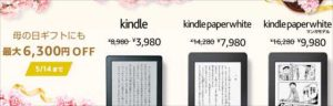 【本日最終日】Amazon『母の日セール』Kindle各種が最安値!Anker製のロボット掃除機や超音波加湿器が安い!