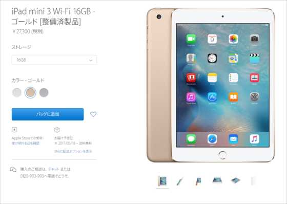【Apple Store】iPad mini 3/iPad Air 2整備済製品が数台入荷!