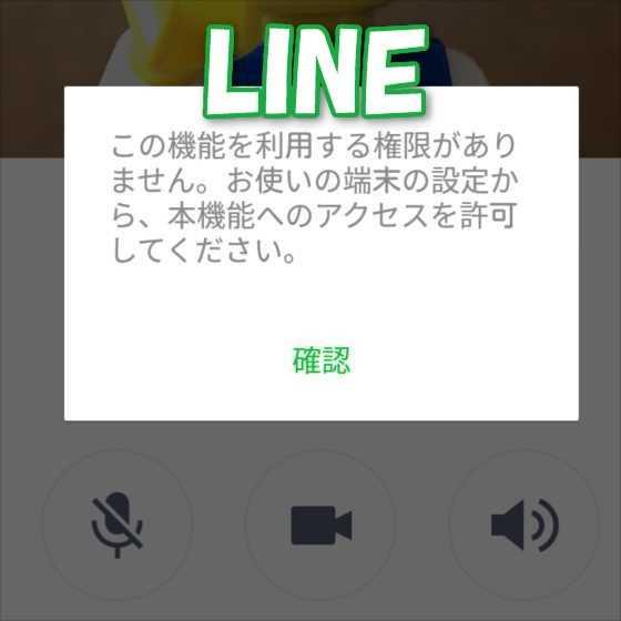 【LINE】無料通話ができない、話せない、通じない「権限がありません」と表示された時の3つのチェック項目