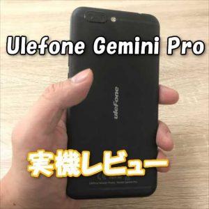 【実機レビュー】2万円台で買えるハイスペックスマホ!デュアルカメラ搭載・Antutuスコア10万超え中華スマホ「Ulefone Gemini Pro」
