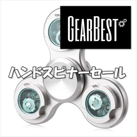 【Gearbest】大量のハンドスピナーを一同に集めたセール開催中!百円台から買える17%割引クーポンあり