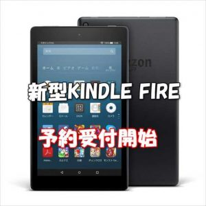 【Amazon】 Kindle Fire7/Fire HD8のNEWモデルが6月7日出荷開始!予約受付中