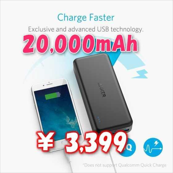 本日セール最終日!20,000mAhの大容量モバイルバッテリー「Anker PowerCore II 」が大特価で¥3,399