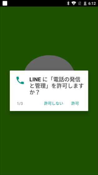 line 間違え て 電話