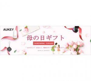 Aukeyの人気27商品がどれでもクーポンで20%オフ!母の日ギフトセール実施中!