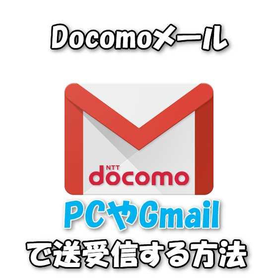 ドコモメールをPCやGmailなど他の端末からも送受信する設定方法