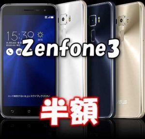 【楽天モバイル】 ZenFone3が台数限定で半額セール『初夏の大特価キャンペーン』開催中