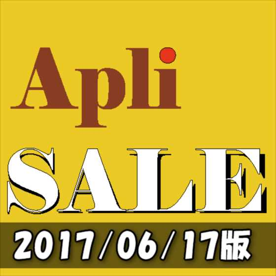 【iPhoneアプリセール】タイラーを救え!緊張感が凄すぎサバイバルストーリーlifelineシリーズ3作が120円ほか