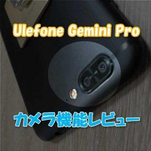 デュアルカメラ搭載スマホ「Ulefone Gemini Pro」写真を撮影してカメラ性能チェック【レビュー】