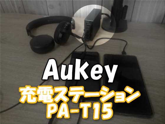 小型で旅行にも最適なUSB5ポート出力Quick Charge3対応『AUKEY 充電ステーション PA-T15』【レビュー】