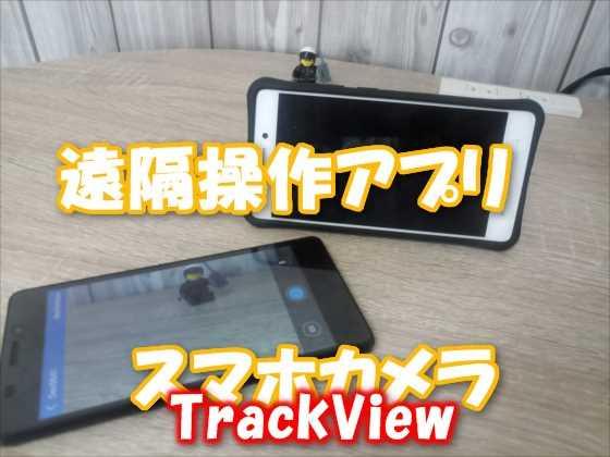 【悪用厳禁】スマートホンのカメラを遠隔操作して動画撮影・位置確認する極悪監視アプリ『TrackView』使い方【レビュー】