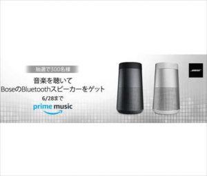 【Amazon】BOSEの新作BTスピーカーが300名に当たる!ページを見てPrimeMusicの音楽を聴くだけで自動的に応募完了!