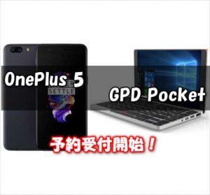注目の2大端末『 OnePlus 5』『GPD Pocket』予約販売の受付スタート【Geekbuying】