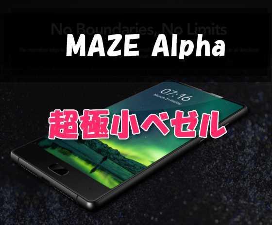 極小べゼルで大画面を実現『MAZE Alpha』がGearBestで独占販売中【レビュー】