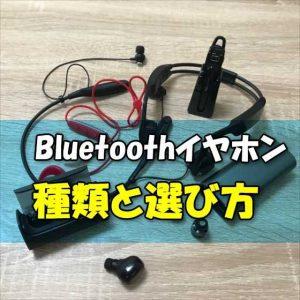 今さら聞けない『Bluetoothイヤホン』の種類と用途別の選び方のポイント【レビュー】