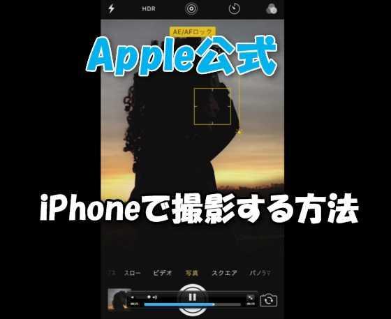 iPhoneユーザー必見!Appleが公式に「iPhone7で上手に撮影する方法」動画集を公開