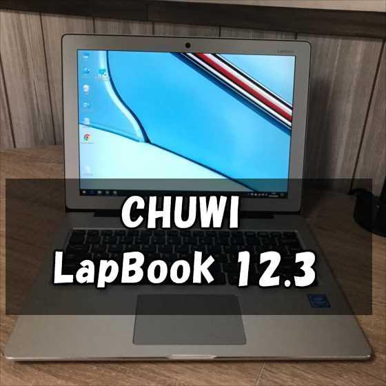 【実機レビュー】低価格でROM6GB/RAM64GB搭載!2K解像度でSurface並みの作業効率のノートPC「CHUWI LapBook 12.3」