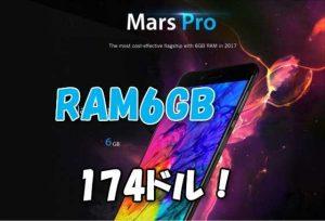 GerBestでRAM6GB搭載のVernee社のフラッグシップ端末が何と174ドル!『Vernee Mars Pro』【レビュー】