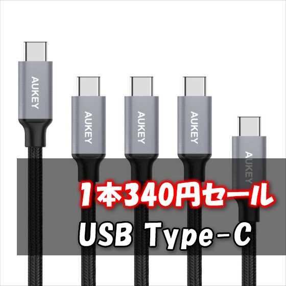 【Amazonクーポン】AukeyのUSB Type-Cケーブル5本セットがクーポンで1,699円(600円引き)