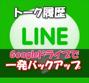 【LINE】Googleドライブを使ってトーク履歴を一発でバックアップ・復元する同期方法【Android端末】