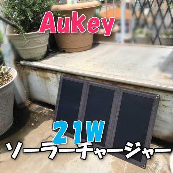 新発売!お外で簡単に自家発電できる超薄型コンパクトの21Wソーラーチャージャー『AUKEY PB-P25』【レビュー】